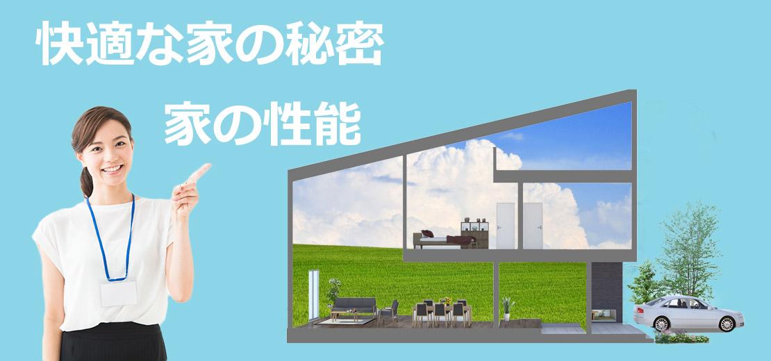堺市の工務店 英進建設の建てる高性能住宅