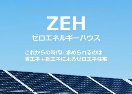 ZEH ネットゼロエネルギーハウス