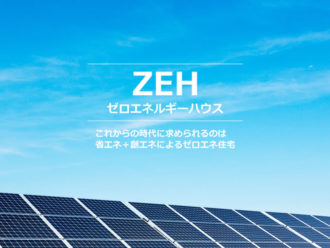 ZEHゼロエネルギー住宅