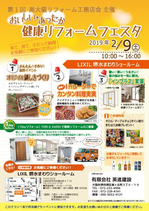 リフォームフェスタ 堺市