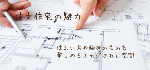 注文住宅 設計・デザイン